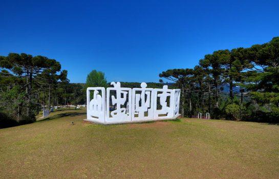 Férias no Museu: Caça ao Tesouro Ambiental 28/01/2020